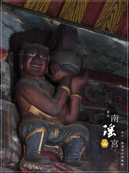 彰化南瑤宮