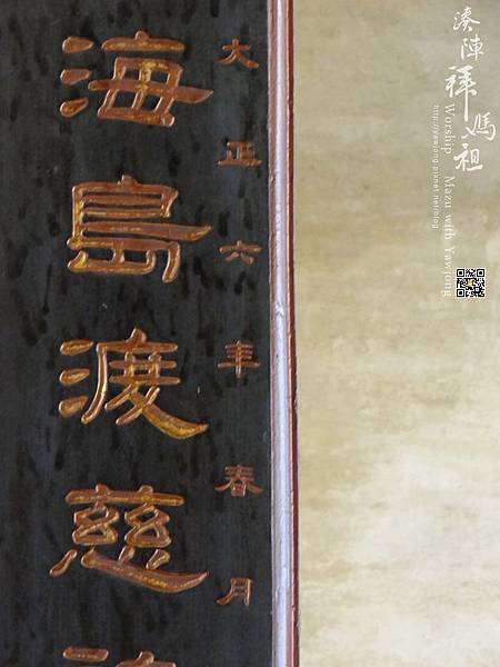 竹山連興宮