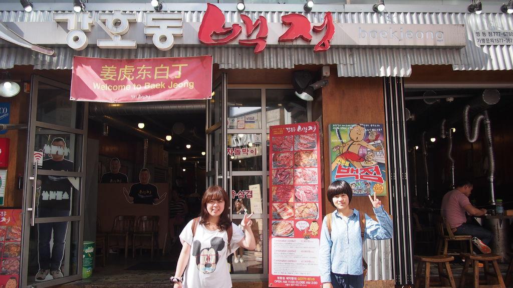 明洞-姜虎東白丁烤肉
