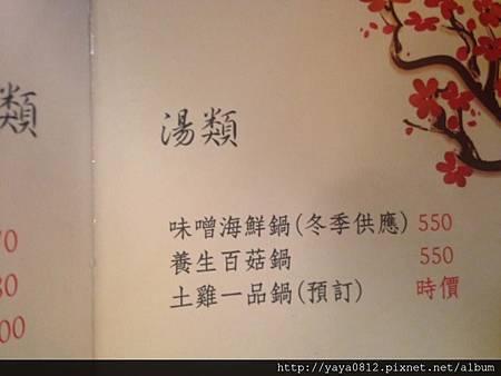 蘆洲八盛平價日本料理