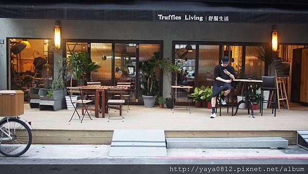 舒服生活Truffles Living