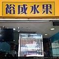 (台南) 裕成水果店