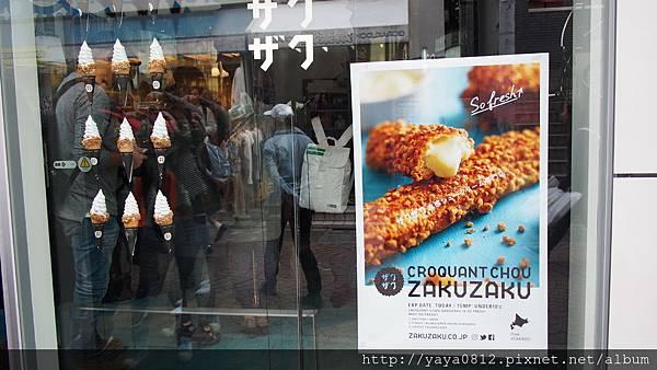 竹下通ZAKUZAKU泡芙