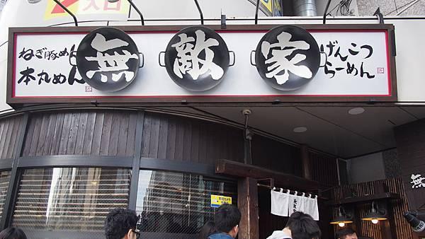 東京無敵家拉麵