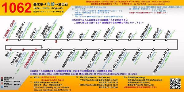 1062(台北市-金瓜石)-中英日版.jpg