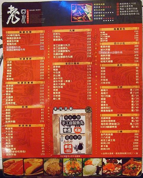 03-菜單
