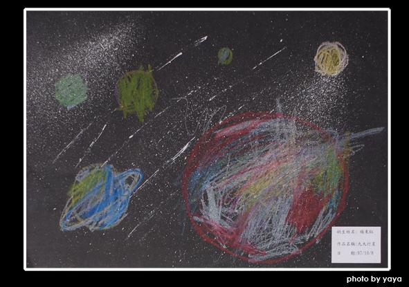 九大行星.jpg