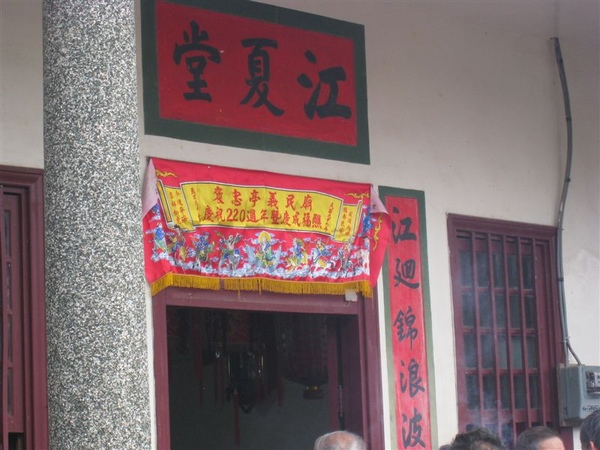 2009祭祖0125 (9).JPG