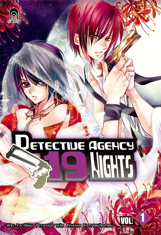 19 Nights Detective 1.jpg