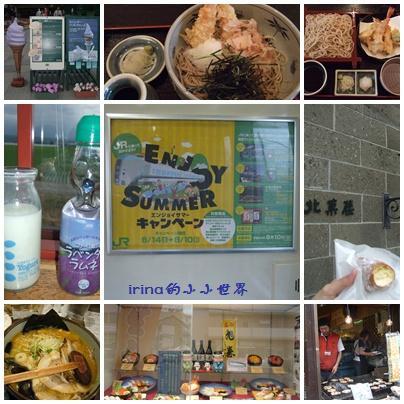 北海道的美食.jpg