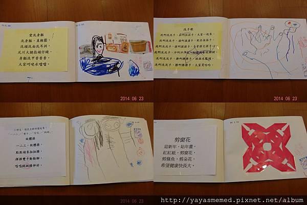 兒童讀本2.jpg