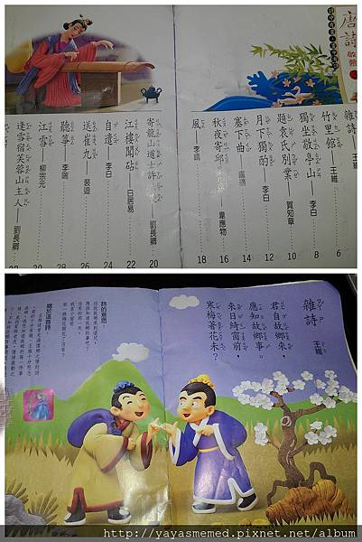 唐詩3-2.jpg