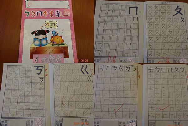 中班-作業簿