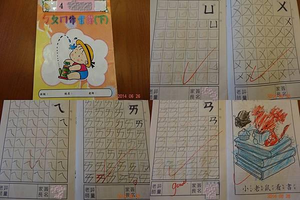 中班-作業簿-2