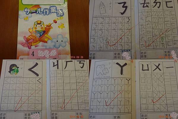 中班-作業簿-3