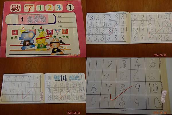 中班-數字練習本