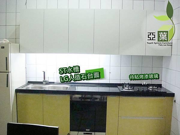 亞葉系統傢俱►台中北區李先生►廚房餐廳