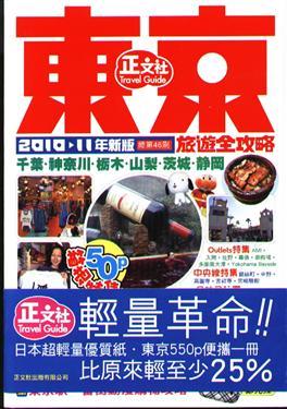 東京旅遊全攻略(2010-2011版)