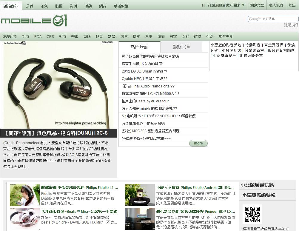 Mobile01影音版的分區首頁