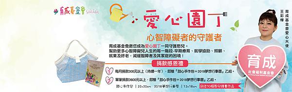 王彩華愛心園丁-2-01.png