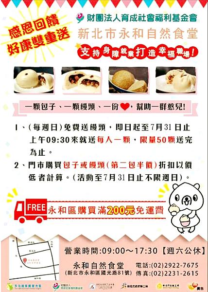 永和自然食堂海報.png
