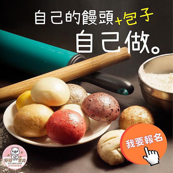 永和自然食堂DIY課程1040x1040.png