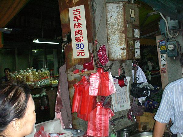 西門市場好吃的肉粽.JPG