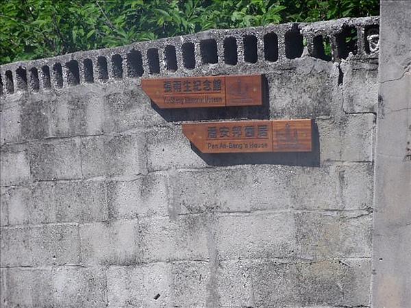 張雨生紀念館&潘安邦舊居