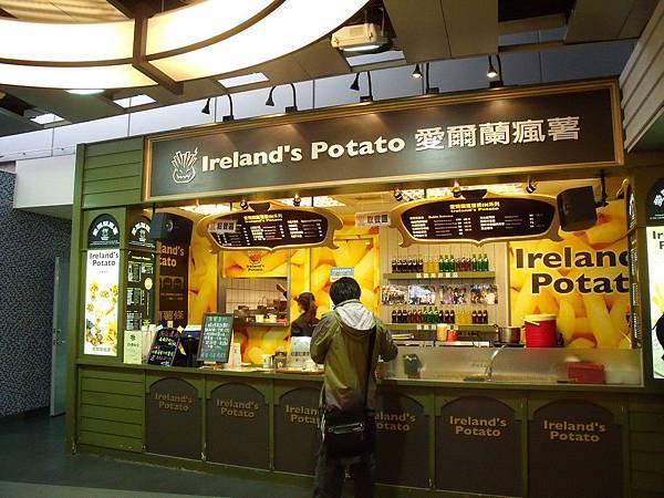 清水休息站-愛爾蘭瘋薯