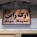 Rayen 1.JPG