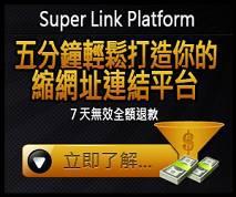 電子書-教你擁有你的縮網址平台Super Link Platform-不再白白把流量送給別人