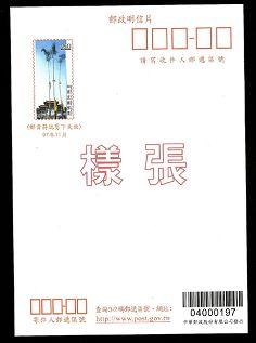 平安明信片