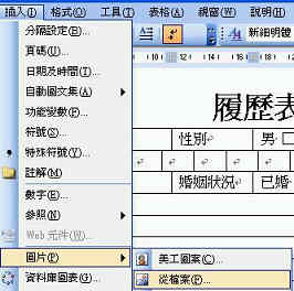 求職履歷表.jpg
