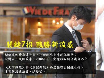 H1N1 7招