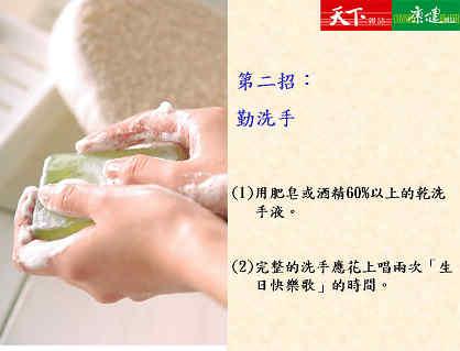 對付 H1N1 7招