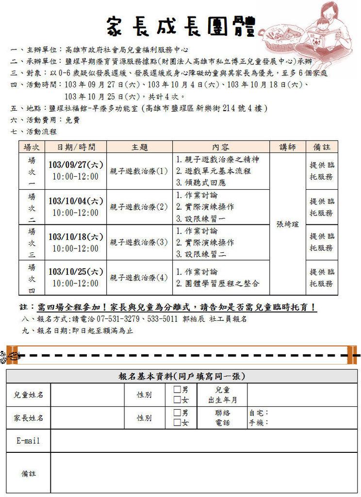 親子遊戲治療家長團體 (簡章)103年09月27日(六)、103年10月4日(六)、103年10月18日(六)、103年10月25日