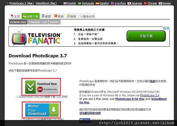 Photoscape download.jpg