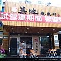林口築地樂樂町(1).JPG