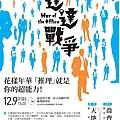 達達戰爭北一女活動海報.jpg