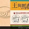 王與馬戲團_試閱BN-784x294pix.jpg