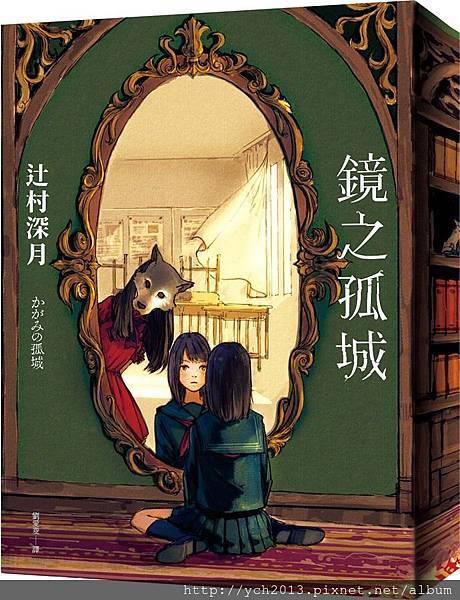 鏡之孤城.jpg