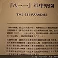 (292)戰爭合平紀念館.JPG