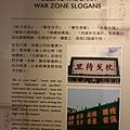 (294)戰爭合平紀念館.JPG