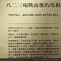 (296)戰爭合平紀念館.jpg