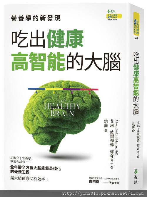 吃出健康高智能的大腦.jpg