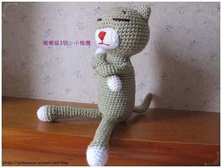 。鉤娃。懶懶貓03_01