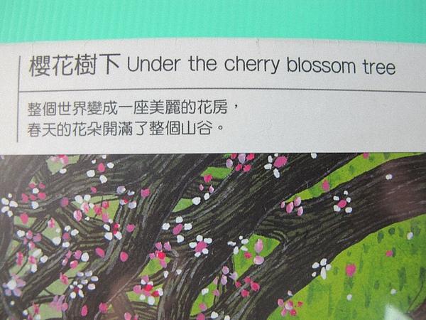 櫻花樹下-02.jpg