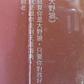 300 - 大野狼06.jpg