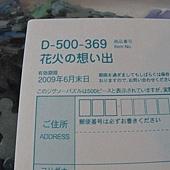 500 - 夏日煙火09.jpg