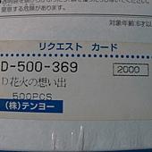 500 - 夏日煙火07.jpg